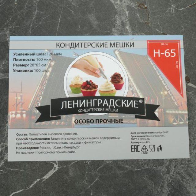 Мешки кондитерские особо прочные 65 см