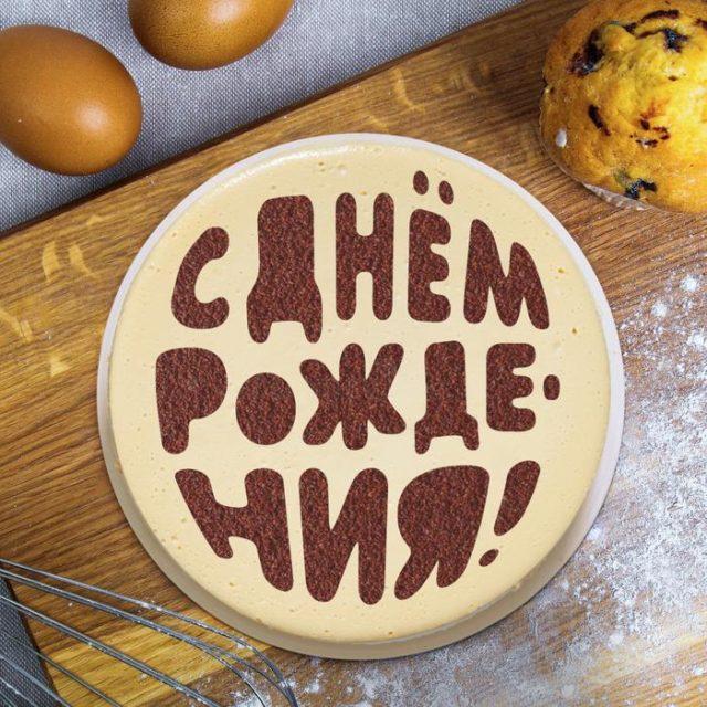 Трафарет для торта «С Днём Рождения»