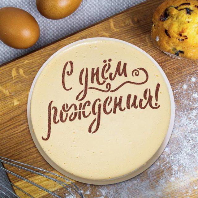 Трафарет для торта «День рождения»