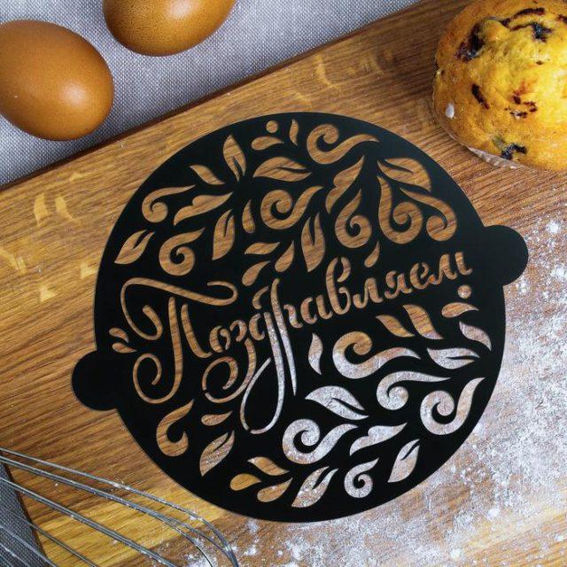 Трафарет для торта «Поздравляем»